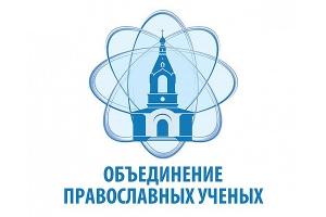 В Орле пройдет Международная конференция «Православный ученый в современном мире