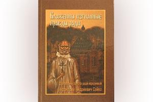 В Орле издана книга о Христа ради юродивом Афанасии Андреевиче Сайко