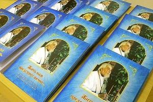 В Орле к столетию архимандрита Иоанна (Крестьянкина) издана книга о его орловских истоках
