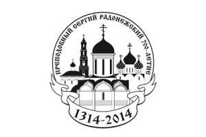 В России начинаются масштабные торжества, приуроченные к 700-летию преподобного Сергия Радонежского