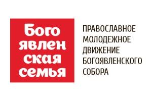 При Богоявленском соборе Орла открыто православное молодежное движение
