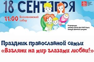 18 сентября в Орле пройдет ежегодный Праздник православной семьи