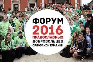 3 марта впервые пройдет Форум молодых православных добровольцев Орловской епархи