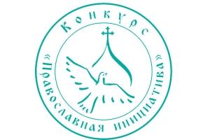 Стартовал международный грантовый конкурс «Православная инициатива 2016-2017»