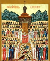 12 мая — собор Бутовских новомучеников