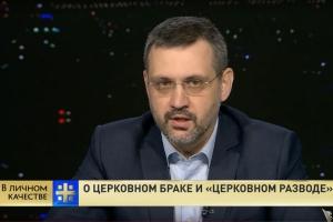 Владимир Легойда: О церковном браке и «церковном разводе»