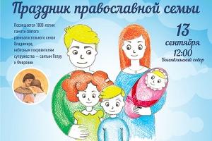 13 сентября в Орле впервые пройдет Праздник православной семьи