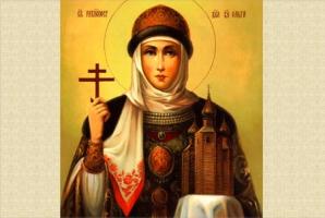 Православная Церковь чтит память княгини Российской Ольги