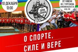 В Орле пройдет встреча с координатором движения «Сорок Сороков» Андреем Кормухин
