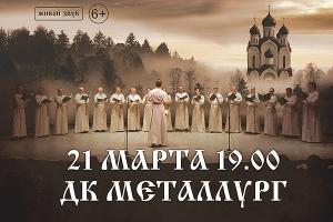 В Орле выступит Патриарший хор московского Свято-Данилова монастыря