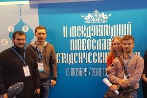 Молодежь Орловской митрополии приняла участие в II Международом православном сту