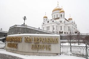 2 февраля начал работу Архиерейский Собор Русской Православной Церкви