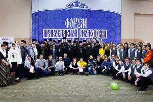 Завершился III Форум православной молодежи Ливенской епархии