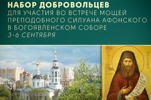 Объявлена запись добровольцев на встречу мощей преподобного Силуана Афонского в
