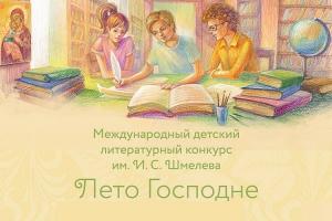 Завершается прием работ на литературный конкурс «Лето Господне»
