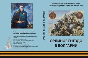 Издан сборник об участии орловчан в Балканской освободительной войне