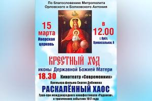 Праздник Державной иконы Божией Матери в Орле отметят крестным ходом, исторической конференцией и кинопоказом