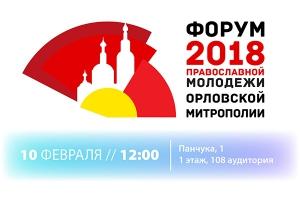В Орле состоится II Форум православной молодежи