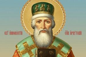 Слово о вечном. Святитель Иннокентий Иркутский