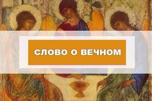 Программа «Слово о вечном» — каждую субботу в 08:00
