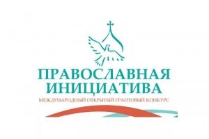 Орловский проект в третий раз стал победителем конкурса «Православная инициатива»