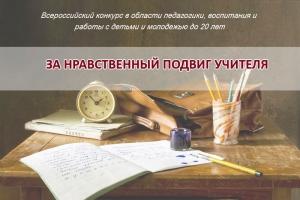 В Орле подведены итоги регионального этапа всероссийского конкурса «За нравственный подвиг учителя»