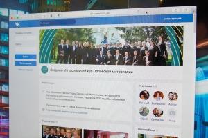 Открыты страницы Митрополичьего хора в популярных соцсетях