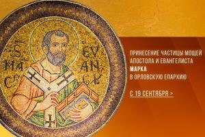 В Орловскую епархию доставят частицу мощей евангелиста Марка