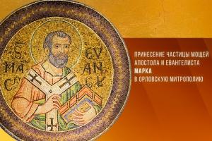 График принесения частицы мощей апостола и евангелиста Марка в Орловскую митрополию