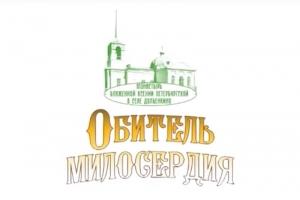 Спецпроект ГТРК «Орёл» «Обитель милосердия» рассказал о монастыре св. Ксении Петербургской в Долбенкино