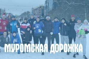 1 января Орёл присоединится к всероссийской «Муромской дорожке»