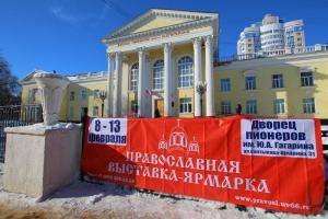 До 13 февраля продлится в Орле православная выставка-ярмарка «От покаяния к воскресению России»