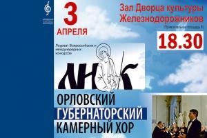 Хор «ЛИК» представит программу великопостных шедевров русской музыки