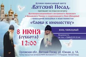 Все желающие могут стать участниками встречи митрополита Тихона и схиархимандрита Илия с молодежью