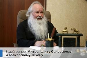 На «прямой линии» vOrle.ru можно задать вопросы митрополиту Тихону