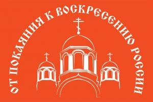 Православная выставка «От покаяния к воскресению России» пройдет у Богоявленского собора