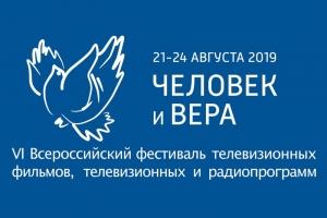 Орловские журналисты вошли в число победителей VI Всероссийского фестиваля телерадиопрограмм «Человек и вера»