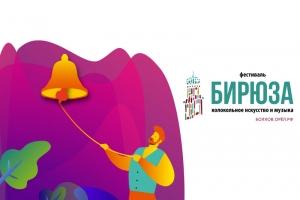 Опубликованы программа и карта фестиваля «Бирюза» в Болхове 21 сентября