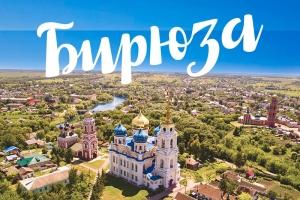 21 сентября в Болхове пройдет фестиваль колокольного искусства и музыки «Бирюза». Он объединит сердца жителей всех уголков страны