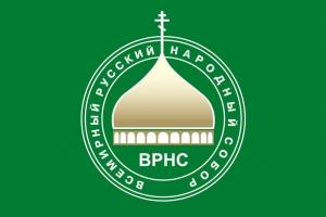 Региональное отделение ВРНС учреждено в Орловской области