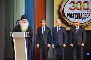 Владыка Тихон поздравил сотрудников Ростехнадзора с 300-летием ведомства