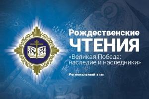 В декабре в Орловской епархии пройдут региональные Рождественские чтения — самые масштабные за последние годы