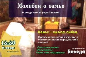 Православная молодежь приглашает в Свято-Троицкий храм на молебен о семье