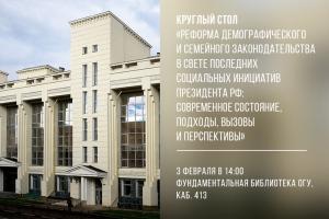 3 февраля в ОГУ пройдет большой круглый стол по реформе демографического и семейного законодательства в свете социальных инициатив Президента России