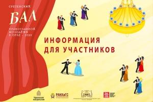 Завтра в Орле состоится второй Сретенский бал православной молодежи