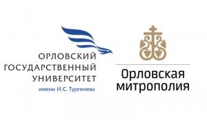 ОГУ имени И. С. Тургенева и Орловская митрополия подпишут договор о сотрудничестве