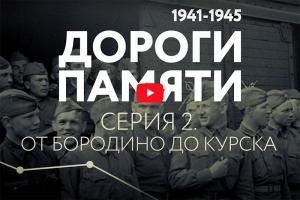 На телеканале «Спас» вышел сюжет об Орле в проекте «Дороги памяти»