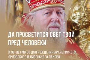 «Да просветится свет твой пред человеки». К 90-летию архиепископа Орловского и Ливенского Паисия